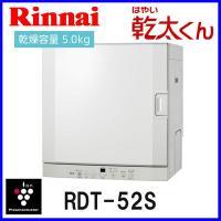 衣類乾燥機 RDT-52S かんたくん 乾燥容量5.0kgタイプ。 型式:RDT-52S 外形寸法:...