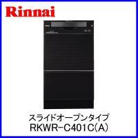 食器洗い乾燥機 RKWR-C401C(A) キャビネット一体型タイプ スライドオープンタイプ ブラッ...