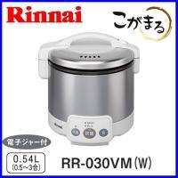 リンナイ ガス炊飯器 こがまる 電子ジャー機能付 型番: RR-030VM(W) 色:グレイッシュホ...
