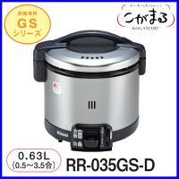 リンナイ ガス炊飯器 炊飯専用 型式 RR-035GS-D ブラック 容量 0.63L(0.5〜3....