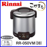 リンナイ ガス炊飯器 こがまる 電子ジャー機能付 型番: RR-050VM(DB) 色:ダークブラウ...