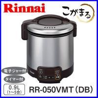 リンナイ ガス炊飯器 RR-050VMT タイマー・ジャー機能付 型番: RR-050VMT(DB)...