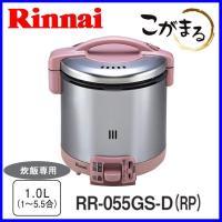 リンナイ ガス炊飯器 こがまる 炊飯専用 型番: RR-055GS-D(RP) 色:ローズピンク  ...