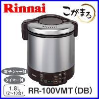 リンナイ ガス炊飯器 RR-100VMT タイマー・ジャー機能付 型番: RR-100VMT(DB)...