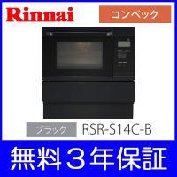コンベック ビルトインオーブン 弊社独自の無料3年保証対象商品 型式 RSR-S14C-B 【ブラッ...