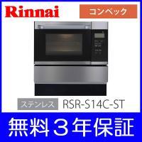 コンベック ビルトインオーブン 弊社独自の無料3年保証対象商品 型式 RSR-S14C-ST 【ステ...