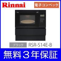 電子コンベック ビルトインオーブンレンジ 型式 RSR-S14E-B 【ブラックタイプ】 弊社独自の...