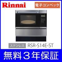 電子コンベック ビルトインオーブンレンジ 弊社独自の無料3年保証対象商品 型式 RSR-S14E-S...