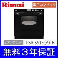 リンナイ ビルトインオーブン 電子コンベック 弊社独自の無料3年保証対象商品 型番: RSR-S51...