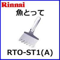 リンナイ ガスコンロオプション 魚とって RTO-ST1(A) グリル焼網にくっついた魚を簡単にはが...