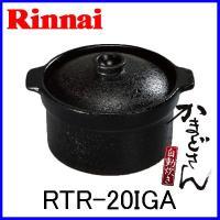 RTR-20IGA 土鍋自動炊飯機能を搭載したコンロでご利用いただけます。