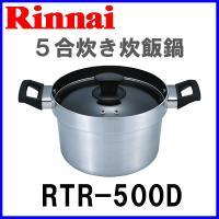 炊飯専用鍋 5合炊き炊飯鍋 RTR-500D