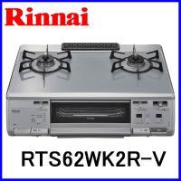 便利さも、おいしい機能も、しっかり装備。  リンナイ ガスコンロ ガステーブル RTS62WK2R-...