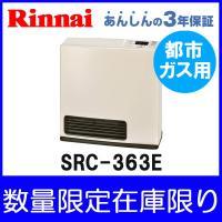 ガスファンヒーター SRC-363E メーカー名 リンナイ 暖房能力:木造11畳/コンクリート造15...