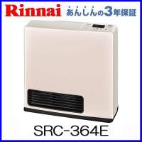 ガスファンヒーター SRC-364E メーカー名 リンナイ 暖房能力:木造11畳/コンクリート造15...