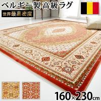 ベルギー製 世界最高密度 ウィルトン織り ラグ ルーヴェン 160x230cm