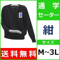 商品番号:2200-M-3L  送料無料 松亀被服 通学セーター 紺 M-3L 通販  ●ラッピング...