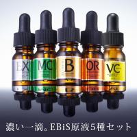 美容原液 美容液 人気 イオン導入 スキンケア セット 導入 ギフト プレゼント 日本製 EBiS原液5種セット