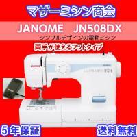 JANOME ジャノメミシンJN508DX 電子ミシン フットコントローラータイプ /送料無料/コン...