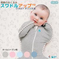 【奇跡のおくるみ スワドルアップ・オリジナル】正規品・モロー反射や夜泣き対策・新生児