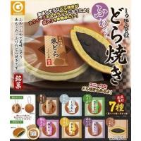 まるで本物!? 袋入りのふわっふわなどら焼きスクイーズが新発売! 可愛いミニサイズで、思わずパクっと...