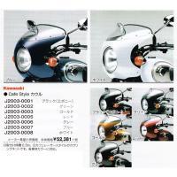 カワサキ純正 W800(11-17)用 CAFE-STYLEカウル(全9色)_KAWASAKI-J2003-0001|moto-ship|02