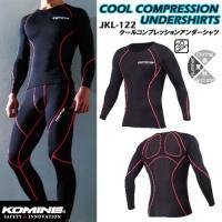 【 商品名 】クールコンプレッションアンダーシャツ (夏用)  【 品番 】  JKL-122  【...