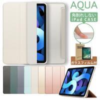 iPad ケース ソフトエッジ 10.2インチ 第8世代 第7世代 AQUA 2020 2019 2018 2017 9.7 Pro 10.5 11 mini4 mini5 Air3 Air2 第6世代 強化ガラスフィルムセット