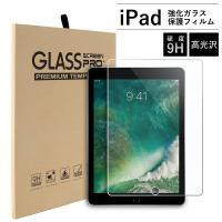 iPad 強化ガラスフィルム 高光沢 クリア 9.7インチ 第6世代 第5世代 Air Air2 iPad mini iPad pro 10.5 mini5 7.9インチ スクリーン保護 画面保護