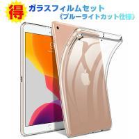 強化ガラスフィルム セット iPad ケース 10.2 iPad 第8世代 ケース ipad 第7世代 iPad mini5 TPU iPad mini5 iPad 第6世代  iPad mini4 iPad Air3 iPad Pro11