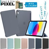 iPad ケース 強化ガラスフィルムセット 10.2 第8世代 第7世代 mini5 2020 2019 2018 2017 iPad5 iPad6 Pro 9.7 Pro 10.5 pro11 mini4 Air2 Air3 第6世代 第5世代