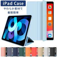 10.2インチ iPad ケース 第8世代 10.2インチiPad 2019 ケース 第7世代 iPad 2019 スマートカバー 9.7インチ iPad ケース iPad ケース アイパッド7 カバー