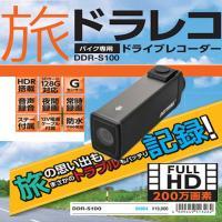 適合車種:汎用品 バイク専用ドライブレコーダー  高画質Full HD録画200万画 素だから映像が...