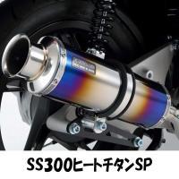 適合車種:HONDA  PCX150 14年〜 JBK-KF18   SS300 ヒートチタンSP ...