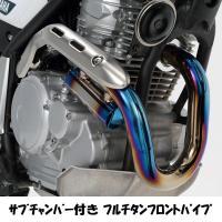 適合車種:YAMAHA  SEROW250 Fi 2008〜 (JBK-DG17J)  商品名: サ...
