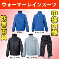 機能 ●中綿を入れることによって十分な保温性を確保したハイコストパフォーマンスな防寒防水レインスーツ...