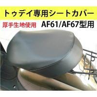 シートカバー トゥデイ専用 AF61・AF67型 被せタイプ ブラック 厚手生地使用