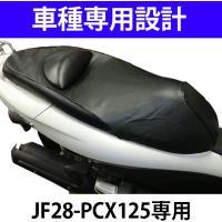 シートカバー PCX125-JF28型専用 ブラック | 被せタイプ | 厚手生地使用