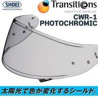 太陽光(紫外線)によってシールド色が変化する「CWR-1 フォトクロミックシールド」!  【対応ヘル...