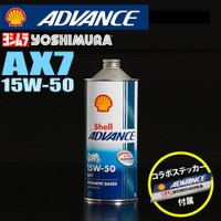 ●容量:1.0L ●粘度:15W-50 ●半化学合成油  シェルが擁する高性能化学合成油とハイクオリ...