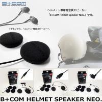 サインハウス B+COM ヘルメットスピーカーNEO ヘルメット専用高音質スピーカー