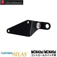 テックマウント YUPITERU ATLAS MCN46si/MCN45si コントロールスイッチ(OP-SW1)用ステー ZZZ-0257