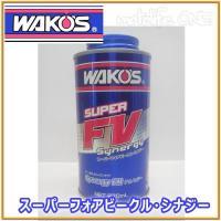 エンジンオイル添加剤 270ml入り 入り数1 WAKO'Sが誇るオーガニックFMと富士フイルムの超...