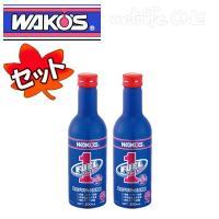 ワコーズ 2本セット F-1/フューエルワン /F101/清浄系燃料添加剤/200ml