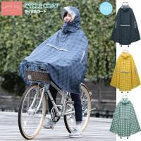 【メール便OK♪送料180円】雨の日の自転車通勤 通学も安心。レディースポンチョ レインコート♪
