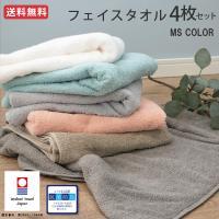 送料無料 ゆうパケット フェイスタオル 4枚セット 今治 抗菌防臭 ふわふわ やわらか 日本製 タオル Ms color