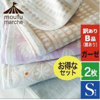 2枚セット 日本製 訳ありB品(難あり) 色柄おまかせガーゼケット シングル  綿100%
