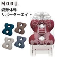 MOGU モグ ビーズクッション 姿勢体幹サポーター 8 エイト 日本製 国産