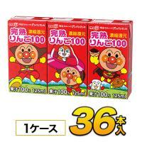 明治 アンパンマンの 完熟りんご100 125ml×36本 meiji 2ケースで送料無料