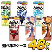 ■4種類から2ケース選べる!明治 SAVAS ザバス savas ミルクプロテイン 脂肪0 ミルク・ココア・バニラ・バナナ風味 200ml×48本入り meiji 送料無料
